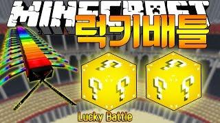 getlinkyoutube.com-진호의 마인크래프트 럭키배틀 진호 VS 무지개지네 & Minecraft Lucky Battle JinHo VS RAINBOW CENTIPEDE