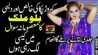 Dhol Nashi Mera - Wajid Ali Baghdadi - Latest Song 2018 - Latest Punjabi And Saraiki