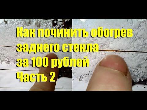 Как починить обогрев заднего стекла за 100 рублей. Часть 2