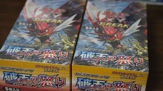 【GBC】POKEMON CARD ポケモンカードゲームXY9 BREAK 破天の怒り 20袋開封 2箱目
