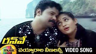 Runway   Telugu Movie Songs   Vayyarala Veenalanni Song   Dileep   Kavya Madhavan   Mango Music