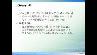 getlinkyoutube.com-[데브렉 동영상강좌] jQuery UI - 다이나믹한 웹 애플리케이션 라이브러리