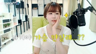 """getlinkyoutube.com-김이브님♥남자친구가 화났을 때... """"가슴만질래?"""""""