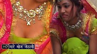 getlinkyoutube.com-Mare Moj Jethani | मारे मौज जेठानी | Hindi Hot Rasiya Dehati