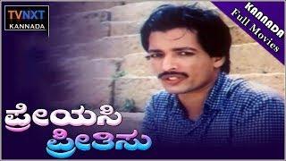 Preyasi Preethisu    Full Length Kannada Movie    Kashinath    Sagarika    Janaki    TVNXT Kannada