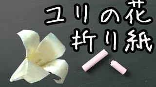 getlinkyoutube.com-【折り紙】ユリの花の簡単な折り方動画 How to make Origami