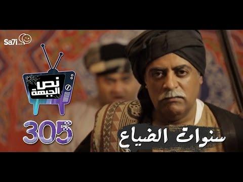 """#صاحي :""""نص الجبهة"""" 305 - سنوات الضياع"""