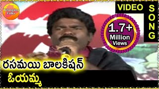 getlinkyoutube.com-Oyamma Telangana- Rasamayi Balakishan Telangana Song || Folk Song Telugu || Folk songs