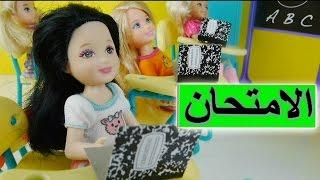 getlinkyoutube.com-مدرسة باربي الامتحان و الغش! الأنسة فلة ألعاب بنات - Barbie school