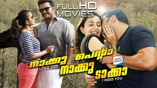 getlinkyoutube.com-New Malayalam Movie Naku Penta Naku Taka | Indrajith | Bhama | MC Movies Malayalam