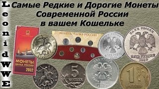 getlinkyoutube.com-Самые Дорогие и Редкие Монеты России