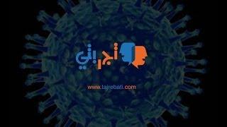 getlinkyoutube.com-فيروس كورونا،، أعراضه، الوقاية، العلاج... تجربتي