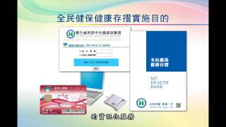 健康存摺 My Health Bank