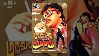 getlinkyoutube.com-Aththaku Yamudu Ammayiki Mogudu || Telugu Full Movie || Chiranjeevi, Vijayashanthi