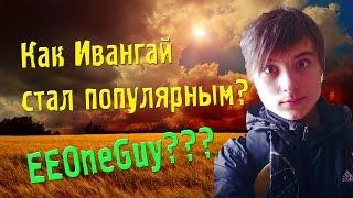 getlinkyoutube.com-[EeOneGuy] Как ивангай стал популярным? Первое видео