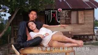 getlinkyoutube.com-NTV7 聽風的歌 主題曲 聽風的歌 Jojo吳俐璇(清晰版)