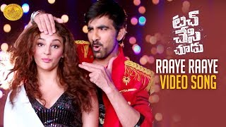 Raaye Raaye Video Song | Touch Chesi Chudu Songs | Ravi Teja | Raashi | Seerat | #TouchChesiChudu