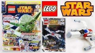 getlinkyoutube.com-Журнал Лего Звездные Войны №1 2015   Magazine Lego Star Wars №1 2015