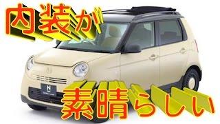 getlinkyoutube.com-日本の軽自動車がかわいいと海外大絶賛!外国人「内装が素晴らしい!これ欲しい」