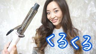 getlinkyoutube.com-もっと早く買えばよかった...ヘアアイロン クレイツ32mmのコテ!! - 2014.11.8 SasakiAsahiVlog