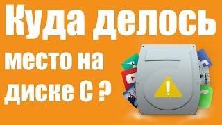 getlinkyoutube.com-Куда девается место на диске C
