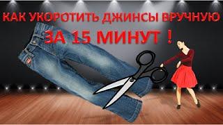 getlinkyoutube.com-Как укоротить джинсы за 15 минут.Как подшить джинсы вручную красиво!