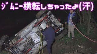 getlinkyoutube.com-ジムニー横転しちゃったよ!またボコボコメシウマ (Suzuki Samurai Fail offroad extreme) ジムニーシリーズ Vol.55