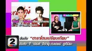 getlinkyoutube.com-ใคร...ดังกว่าใคร ณเดชณ์-เจมส์ จิ โดนเปรียบเทียบ!! อกแตกวาไรตี้ ช่อง2