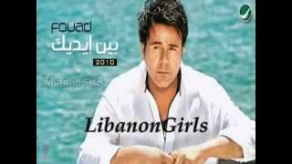 getlinkyoutube.com-Mohamed Fouad - Sa3at Bashta2 محمد فؤاد - ساعات بشتاق -