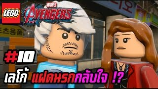getlinkyoutube.com-TGC | LEGO Marvel's Avengers#10 :: เลโก้ แฝดนรกกลับใจ !?