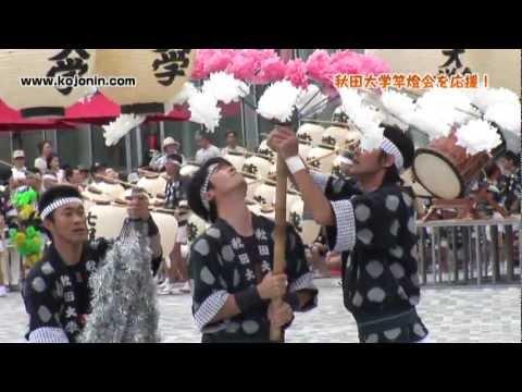 「秋田大学竿燈会を応援!」編配信しました。