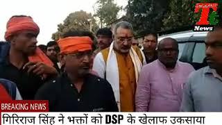 भाजपा नेता गिरिराज सिंह का दरभंगा में भीड़ को उकसाने का vedio आया सामने-TTNews India