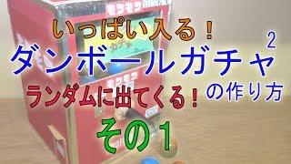 getlinkyoutube.com-【工作】ダンボールガチャガチャその1_あきばこファクトリー50_1 How to make Capsule toys vending machine 1of5