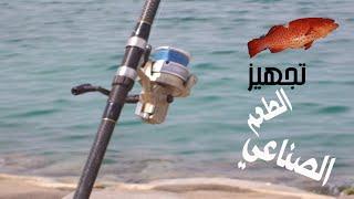 getlinkyoutube.com-كيف تجهز الطعم الصناعي لصيد الاسماك