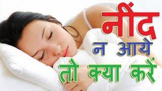 नींद न आये तो क्या करें | नींद आने के घरेलू उपाय Insomnia Causes & Treatment In Hindi