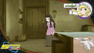 getlinkyoutube.com-البؤساء - الحلقة ٧ - سبيستون | Les Miserables - Ep 7 - SpaceToon