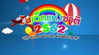 ขอเชิญเที่ยวงานวันเด็กแห่งชาติ 2562 ณ วิทยาลัยการบินนานาชาติ มหาวิทยาลัยนครพนม