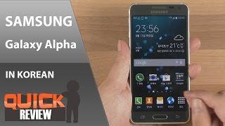 getlinkyoutube.com-[KR] Samsung Galaxy Alpha (갤럭시 알파) 간단 리뷰 [4K]