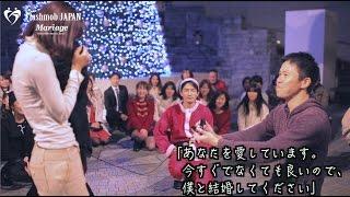 getlinkyoutube.com-【感動】クリスマスフラッシュモブプロポーズ 東京オペラシティ 2組目