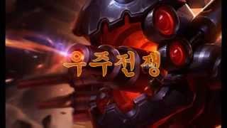 getlinkyoutube.com-외전 - 우주전쟁.avi