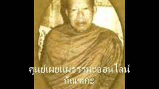 getlinkyoutube.com-หลวงปู่เหรียญ::เกิดมาสร้างบารมี