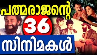 getlinkyoutube.com-P Padmarajan - List of 36 Malayalam Movies By P Padmarajan  - Full List of Padmarajan Movies