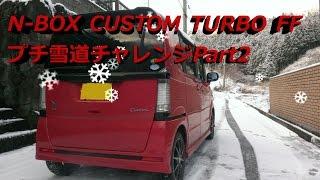 getlinkyoutube.com-HONDA N-BOX CUSTOM Turbo 雪道チャレンジPART2