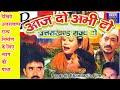 garhwali film.HD  Aaj do Abhi do..  full Movie. Viral# Uttarakhand movements Latest
