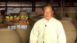 getlinkyoutube.com-[기록 36.5℃-장인의 손] 옹기장 박재환