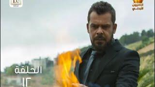 getlinkyoutube.com-#مسلسل دقة قلب حلقة 12 #منذر رياحنه #الحلقة الثانية عشر