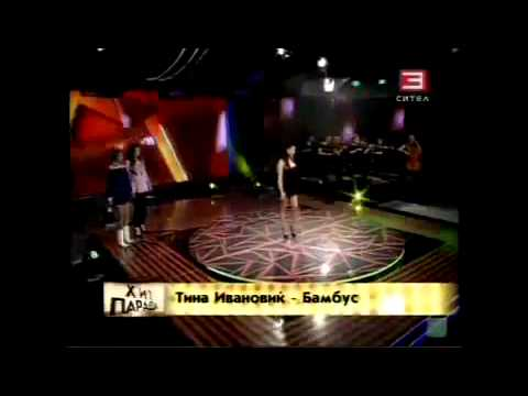 Tina Ivanovic - Bambus - Hit Parada - (TV Sitel 2010)
