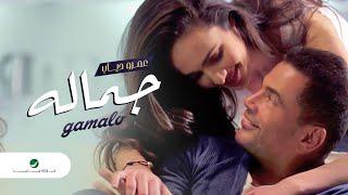 getlinkyoutube.com-Amr Diab ... Gamalo - Video Clip | عمرو دياب ... جماله - فيديو كليب