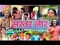 Kissa - Sarbar Neer | Swami Adhar Chaitnya  |  Rathor Cassettes