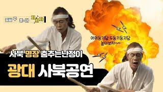 getlinkyoutube.com-품바 춤추는난정이-광대난타공연(품바,각설이)